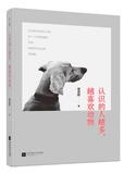 祖克慰 《认识的人越多越喜欢动物》